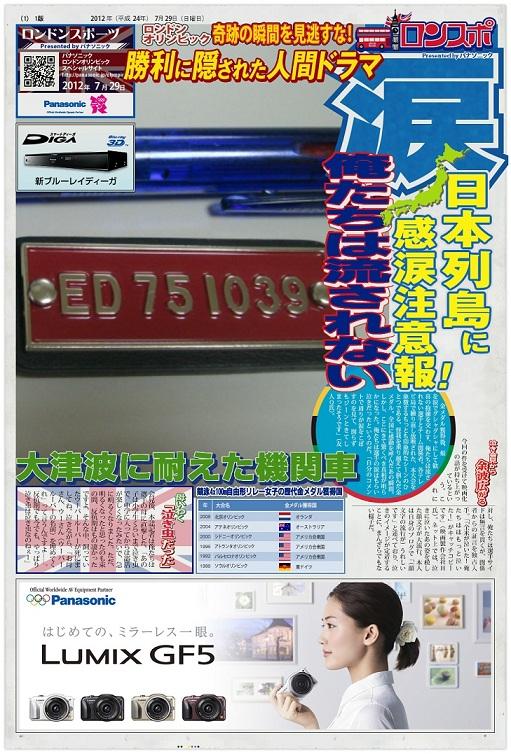 gogai20120729 (2).jpg
